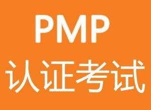 PMP考试时间