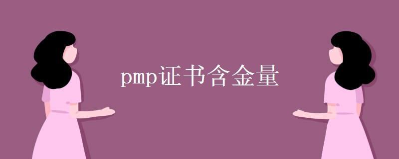 pmp证书含金量