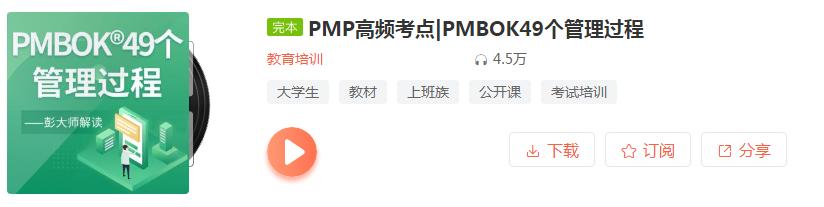 PMP高频考点