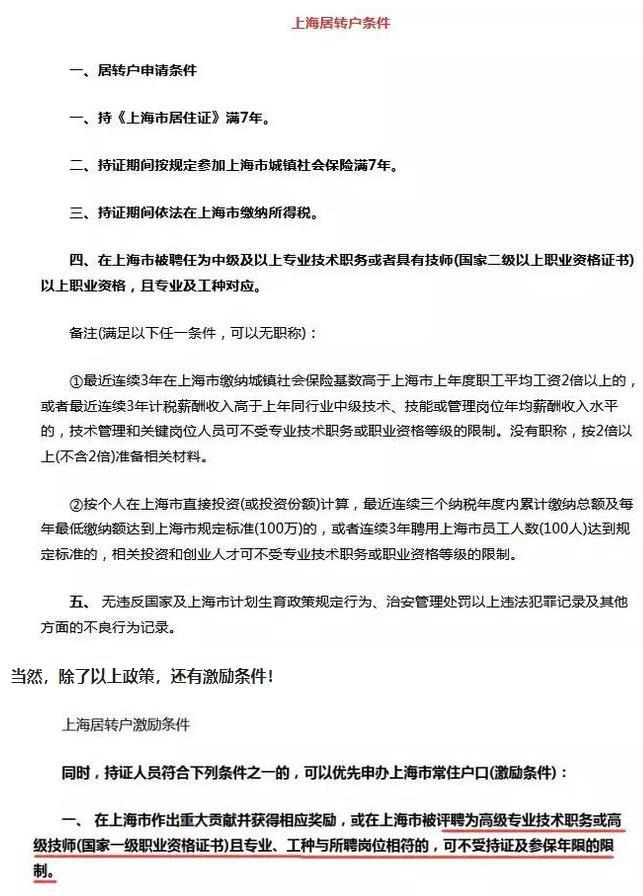 上海落户标准